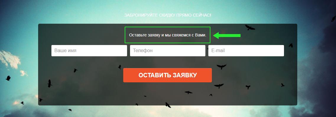 Модуль Захват контактів - налаштування заголовка