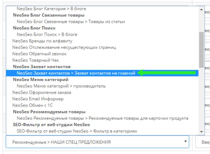 Модуль захват контактів для OpenCart