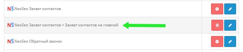 Модуль Захват контактів - налаштування