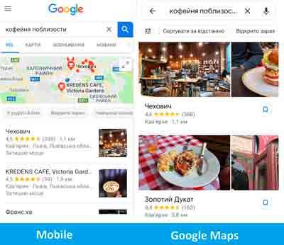«Кофейня поблизости» на мобильном телефоне и в приложении «Карты Google»