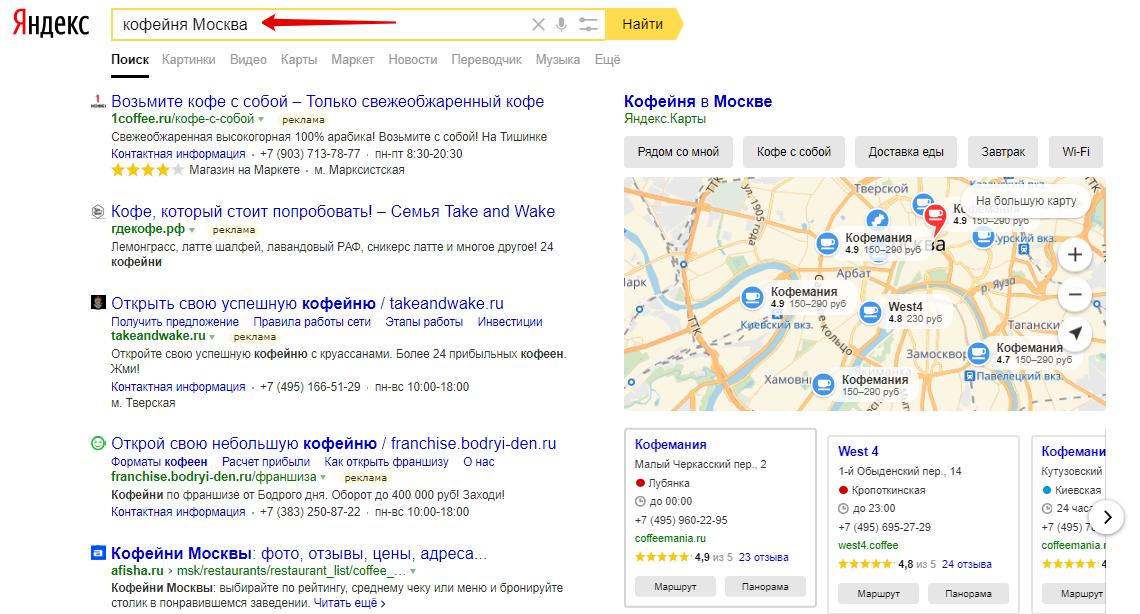 «Локальні результати» в Яндексі для запиту «кав'ярня Москва»