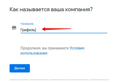 Google Мой бизнес. Пример поиска компании