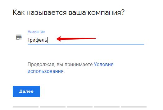 Google Мій бізнес. Приклад пошуку компанії