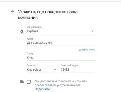 Пример запроса Google адреса