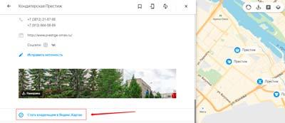 """Ссылка """"Стать владельцем на Яндекс картах"""""""