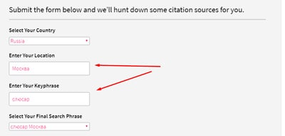 Инструмент локального поиска ссылок Whitespark