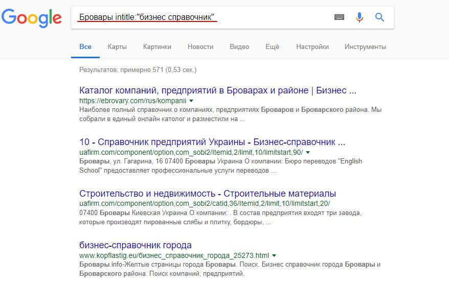 Використання Google Search Operators