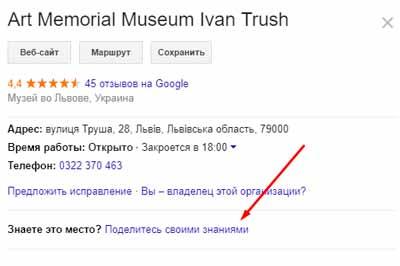 «Предложить редактирование» в Google
