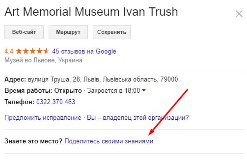 «Запропонувати редагування» в Google