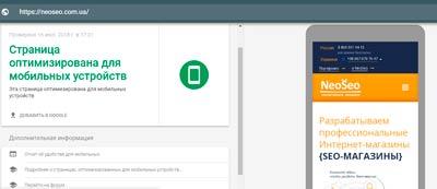 Выполнение мобильного теста для сайта NeoSeo. Сделано!