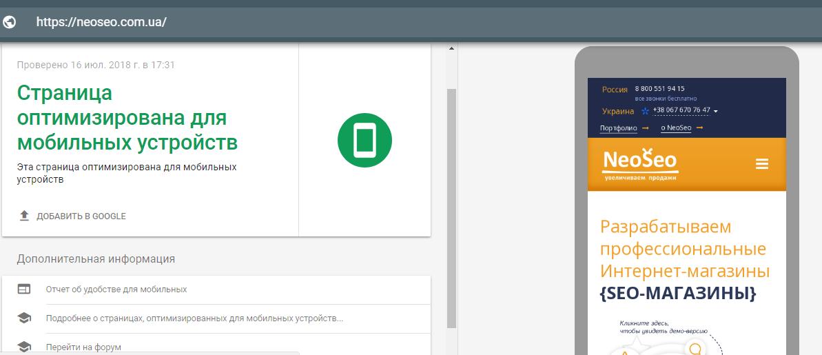 Виконання мобільного тесту для сайту NeoSeo. Зроблено!
