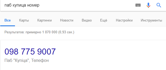 Інформація в картках результату пошуку Google