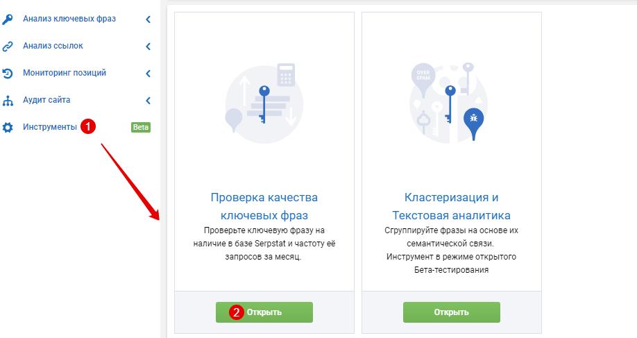 Перевірка якості ключових фраз Serpstat