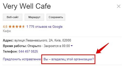 Непідтверджені організації в Google Мій бізнес