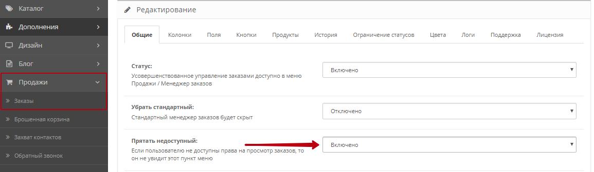 Менеджер замовлень - установка модуля на OpenCart