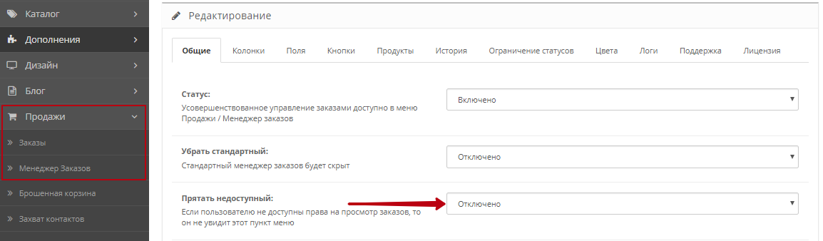 Менеджер замовлень - налаштування модуля для сайту на OpenCart