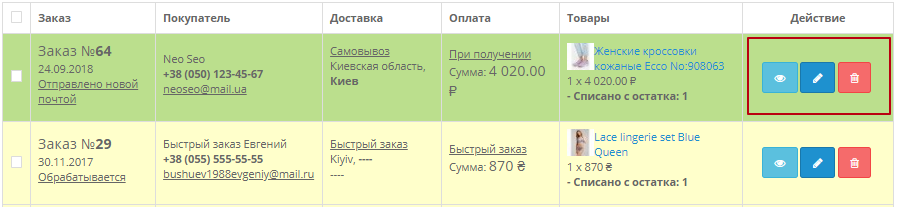 Модуль для OpenCart Менеджер замовлень