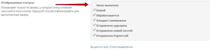 Модуль Менеджер замовлень для ocStore