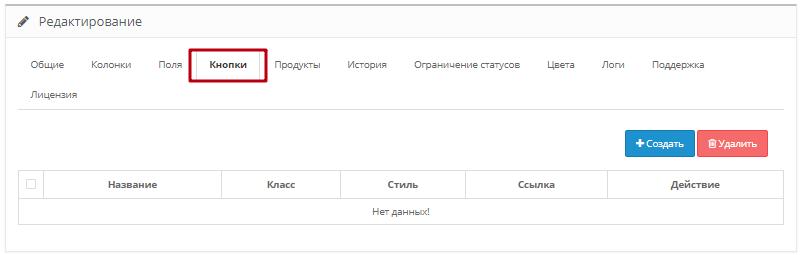 Створення додаткових кнопок в менеджері замовлень