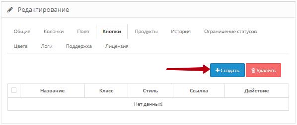 Створення додаткових кнопок для менеджера замовлень