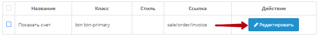 Редагування кнопки в модулі Менеджер замовлень