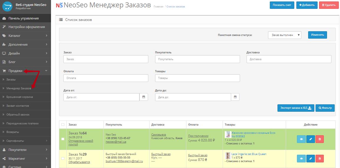 Менеджер замовлень - налаштування модуля для інтернет-магазину