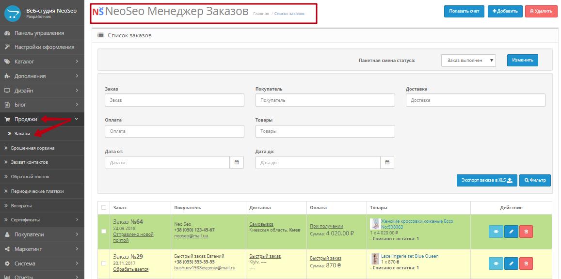 Модуль Менеджер замовлень для інтернет-магазину OpenCart