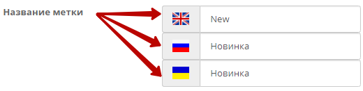 Назва мітки OpenCart