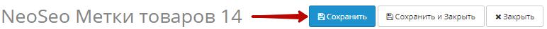 Модуль Мітки для товарів в інтернет-магазині Опенкарт