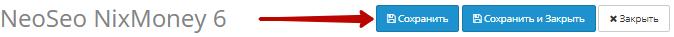 Налаштування Оплати через NixMoney для OpenCart