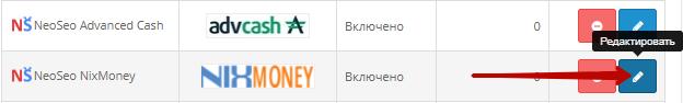 Модуль Оплата через NixMoney