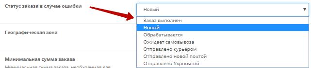 Статус замовлення в модулі Оплата через NixMoney