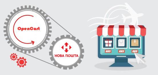 Інтеграція служби доставки Нова пошта і інтернет-магазину на OpenCart