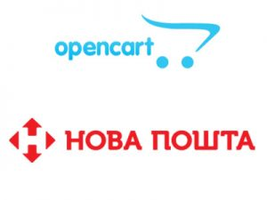 Послуга інтеграції нової пошти і інтернет-магазину на Опенкарт