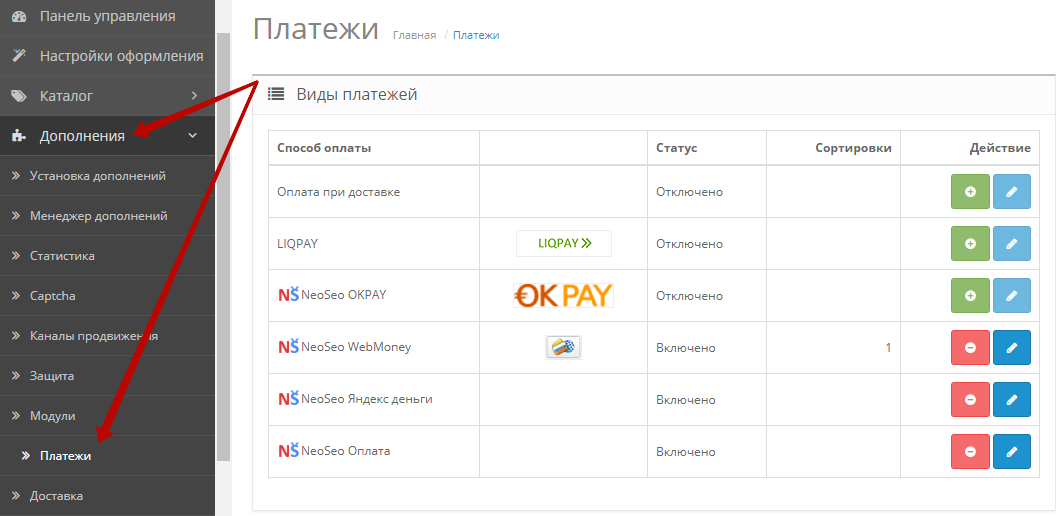 Оплата через OKPAY