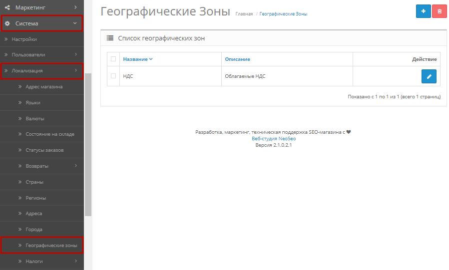 Редагування географічних зон для оплати на інтернет-магазині Опенкарт