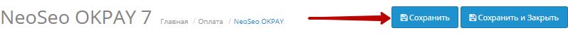 Збереження налаштувань параметрів модуля Оплата через OKPAY