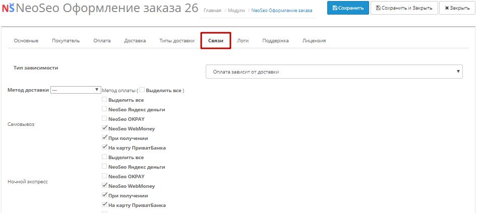 Налаштування модуля Оплата через OKPAY для інтернет-магазину