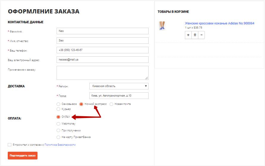 Метод доставки Нічний експрес для інтернет-магазину OpenCart