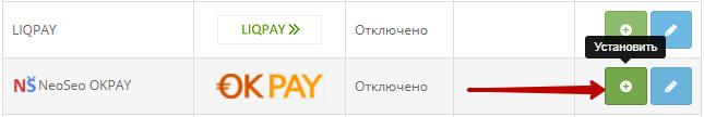Модуль Оплата через OKPAY