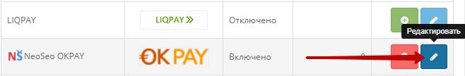 Редагування налаштувань модуля Оплата через OKPAY