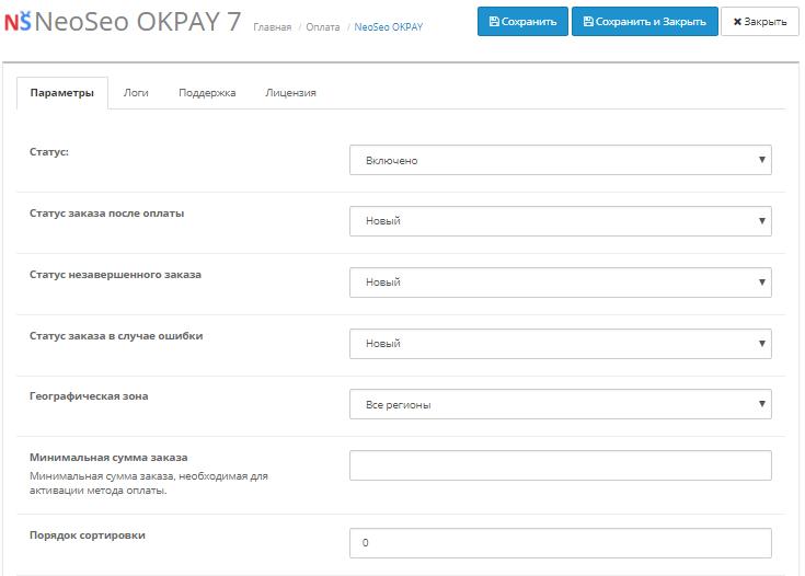 Редагування налаштувань модуля Оплата через OKPAY для інтернет-магазину