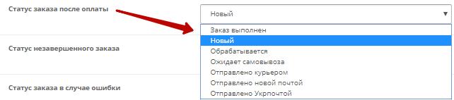 Налаштування статусу замовлення після оплати на Оплата через OKPAY