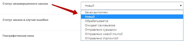 Налаштування статусу незавершеного замовлення для інтернет-магазину на Опенкарт
