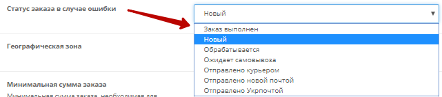 Статус замовлення в модулі Оплата через OKPAY