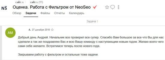 Благодарные клиенты веб-студии NeoSeo