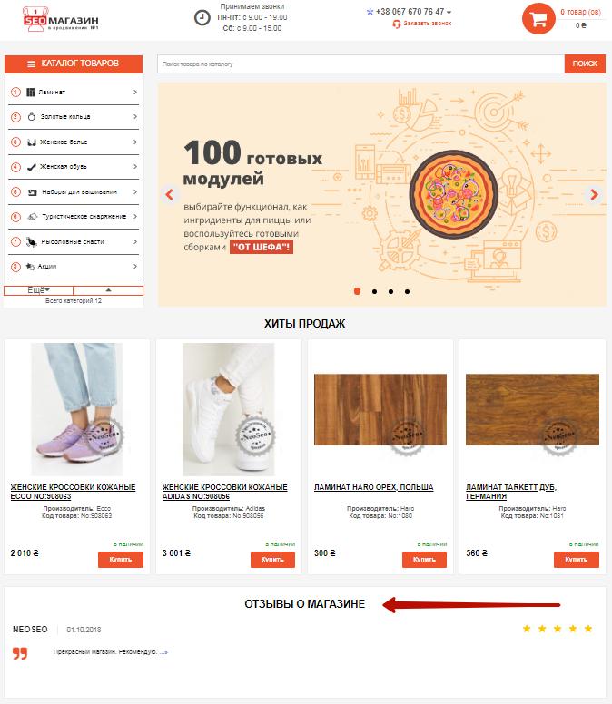 Модуль Відгуки про магазин - налаштування на Опенкарт