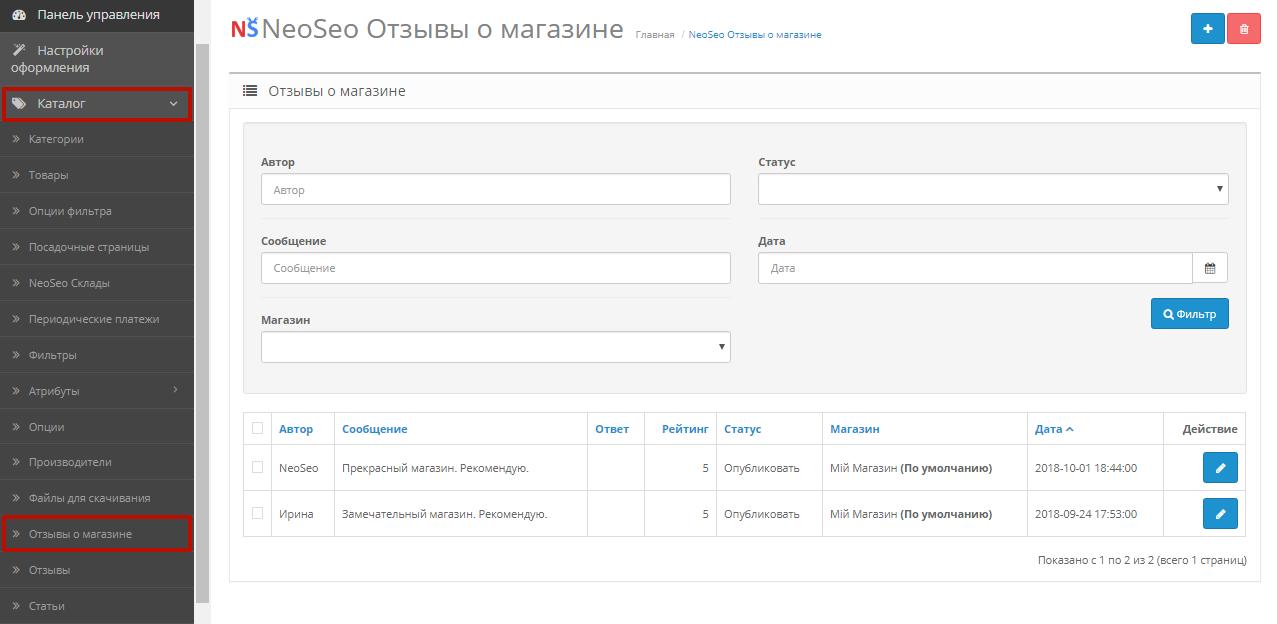 Налаштування модуля для інтернет-магазину Відгуки про магазин
