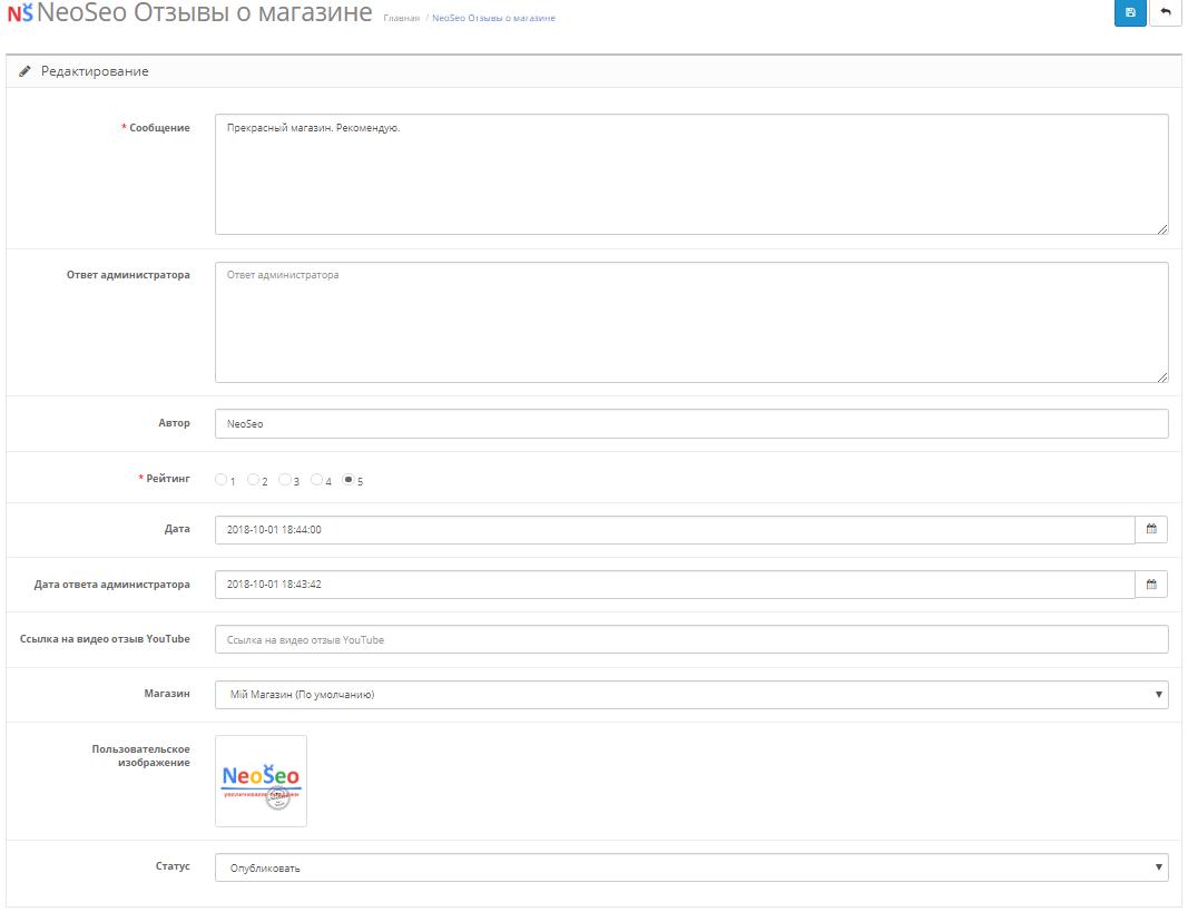 Форма редагування відгуків на сайті Опенкарт