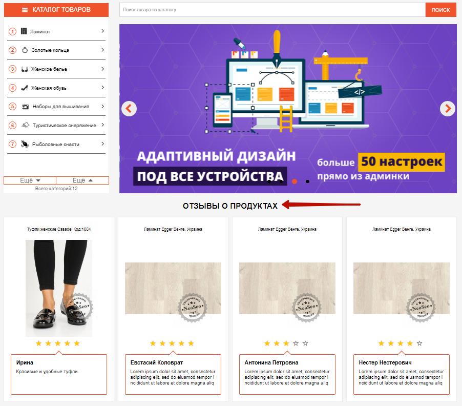 Вид головної сторінки сайту на Опенкарт